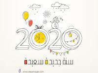 اجمل الصور السنة الجديدة 2021 happy new year