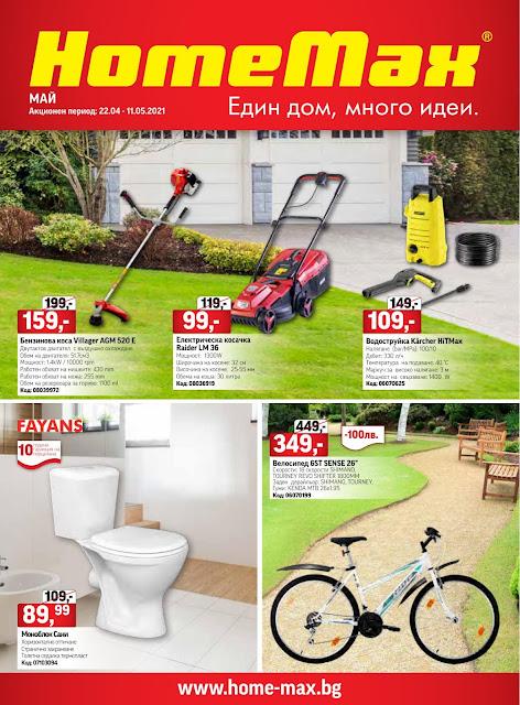 HomeMax Каталог - Брошура 21.04 - 11.05 2021 → Пролетни Топ Оферти