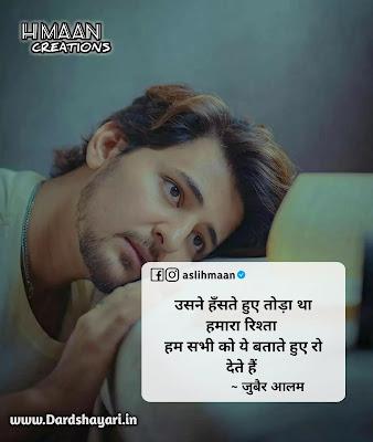 Dard shayari, sad shayari sms for girlfriend, sad boy Shayari wallpaper download, bewafa shayari, positive quotes, good thoughts