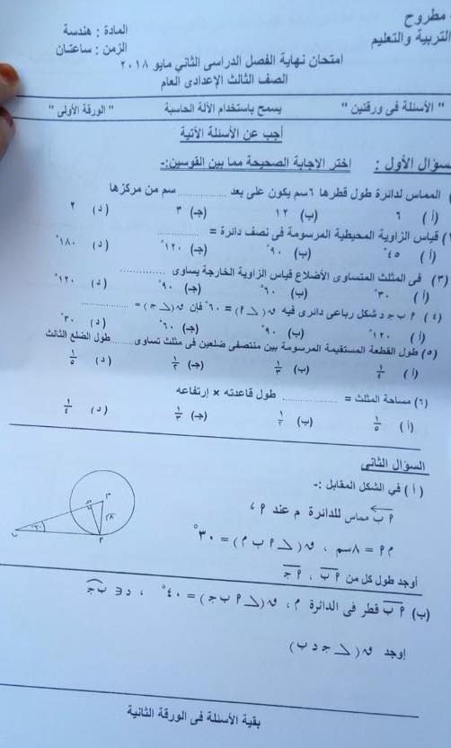 ورقة امتحان الهندسة للصف الثالث الاعدادي الفصل الدراسي الثاني 2018 محافظة مرسى مطروح