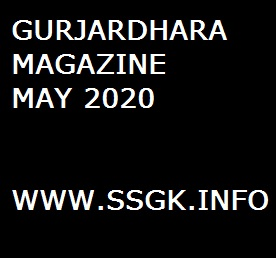 GURJARDHARA MAGAZINE MAY 2020