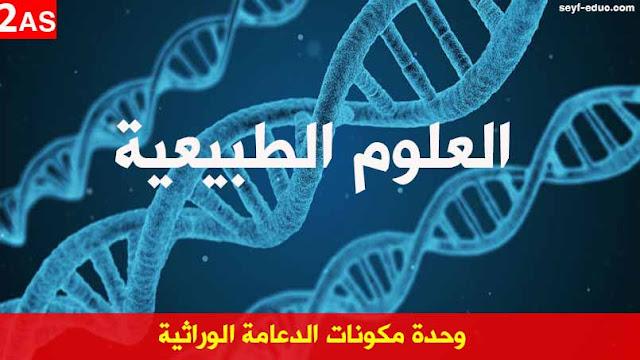 تحضير درس وحدة مكونات الدعامة الوراثية للسنة الثانية ثانوي