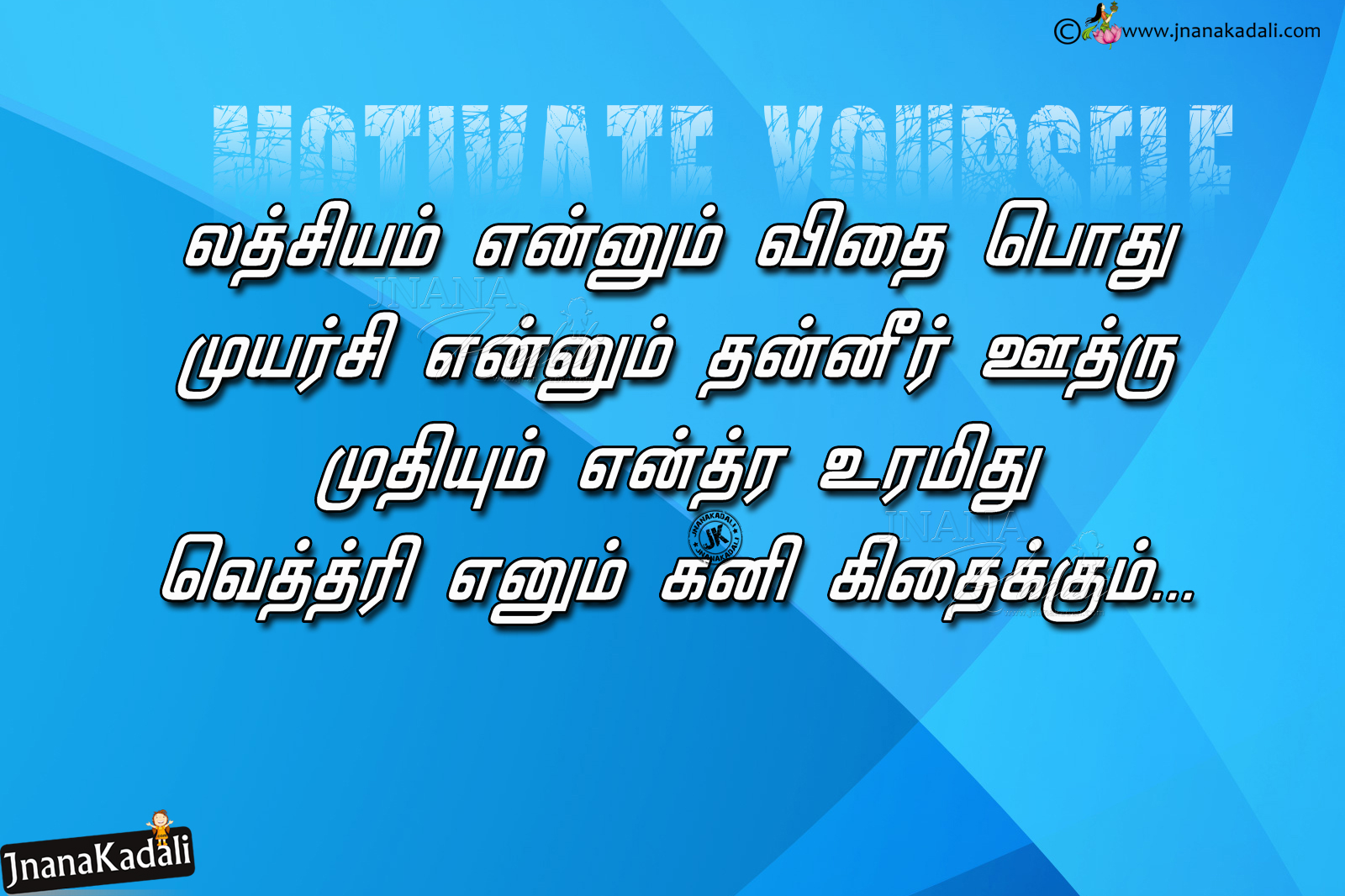 Trending Latest Tamil Motivational Quotes for life success-Success Tamil Ponmozhigal in tamil ...