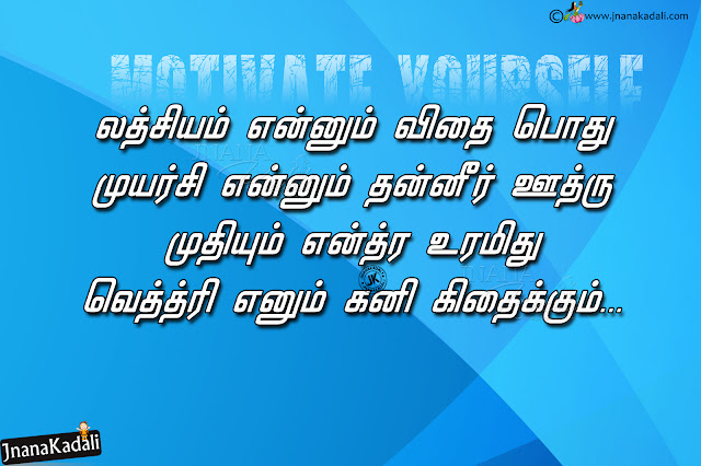 tamil quotes on success, inspirational quotes in tamil, tamil messages, life success quotes in tamil
