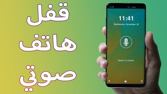 شاهد هذه الحيلة على هاتفك و كيفية فتحه بواسطة صوتك # مليون نجمة