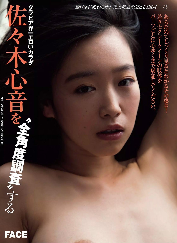 Kokone Sasaki 佐々木心音, FLASH 電子版 2014.12.02 (フラッシュ 2014年12月02日号)