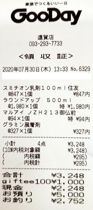 グッデイ 遠賀店 2020/7/30 のレシート