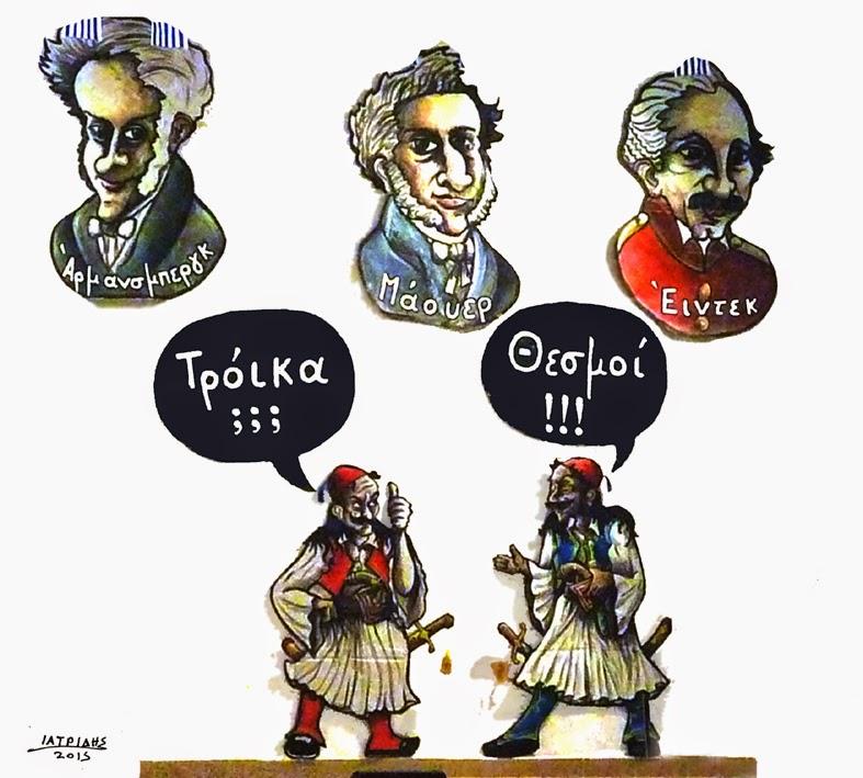 Οι τρεις Αντιβασιλείς του Όθωνα