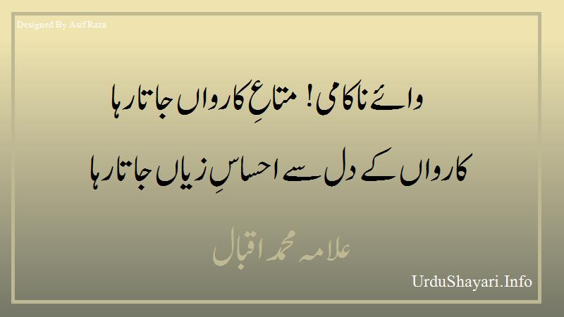 allama iqbal poetry in urdu love کارواں کے دل سے