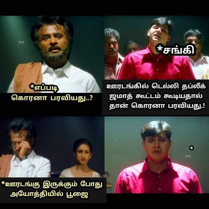 Tamil memes photos