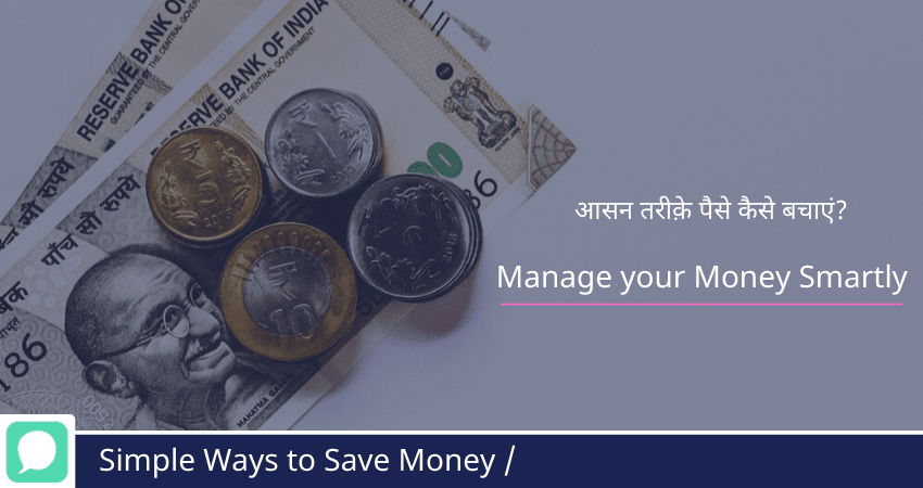 how to save money best tips hindi