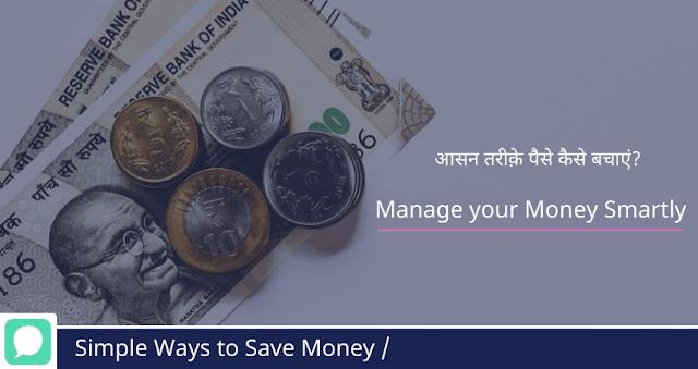 पैसे बचाने के आसान तरीके यहाँ जानिए! Ways to Save Money