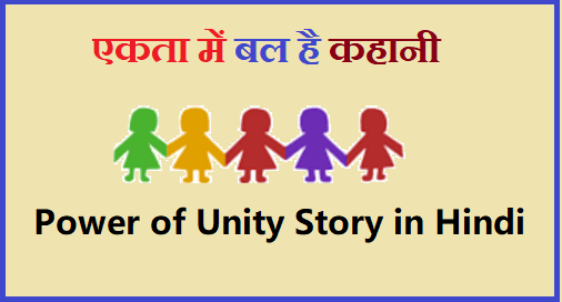 Power of Unity Story in Hindi