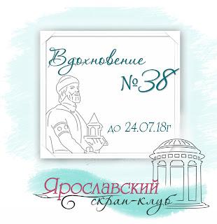 https://yar-sk.blogspot.com/2018/06/vdohnovenie-38.html#
