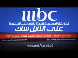 تردد قناة Mbc لشمال افريقيا على النايل سات 2019