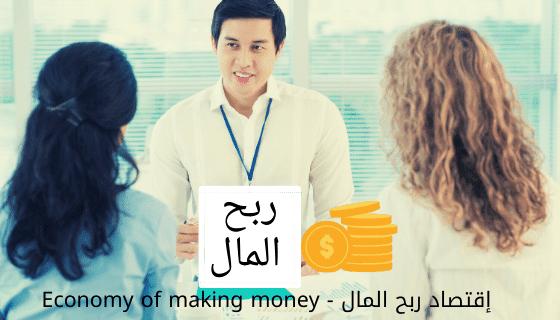 إقتصاد ربح المال - Economy of making money