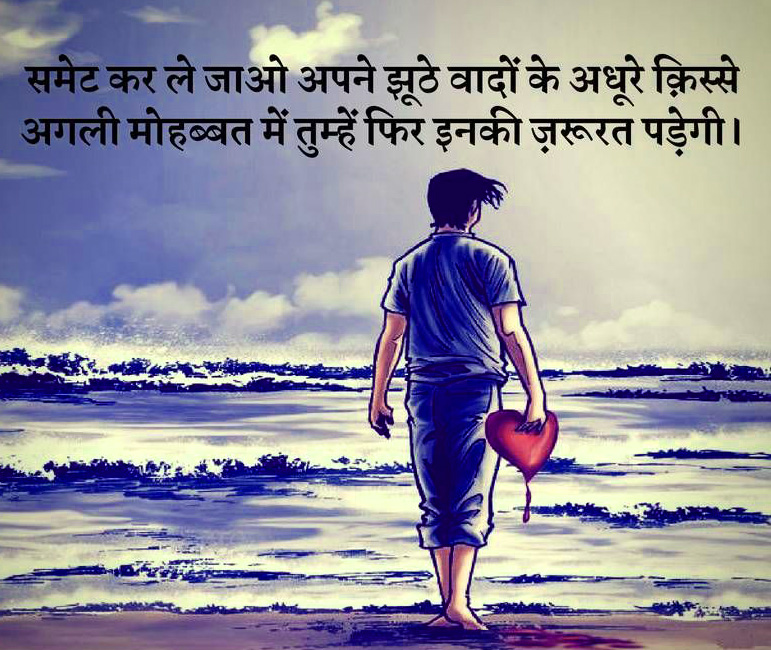 beautiful shayari image