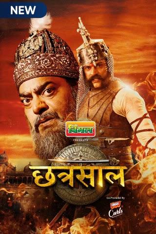 Chhatrasal Season 1 Hindi 720p HDRip
