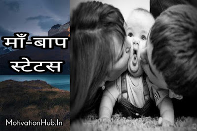 माँ बाप कोट्स इन हिंदी