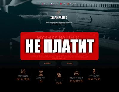 Скриншоты выплат с хайпа stradivarius.online