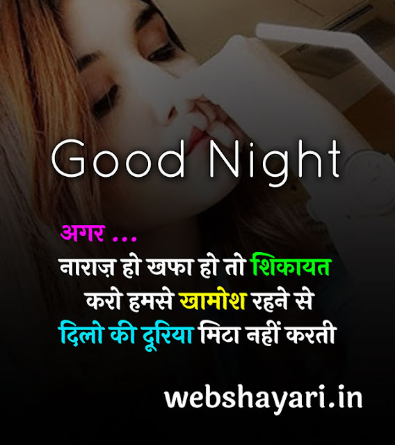 narajgi good night status image hindi good night download photo