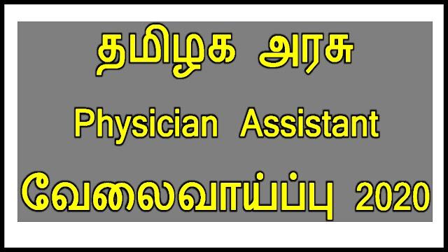 தமிழக அரசு Physician Assistant வேலைவாய்ப்பு 2020