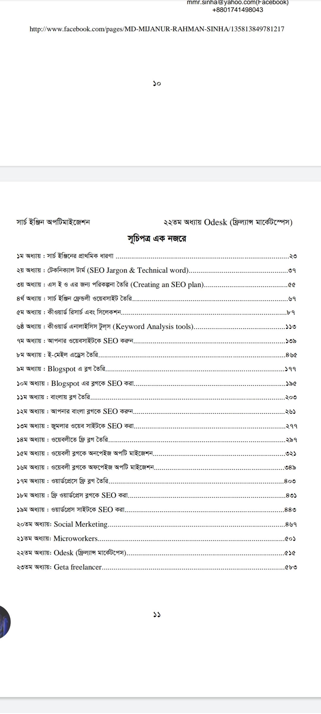 """মোঃ মিজানুর রহমান এর ৪৫০৳ মূল্যের """"সার্চ ইঞ্জিন অপ্টিমাইজেশন"""" কোর্স Version: 2.0 ফ্রিতে নিয়ে নিন।"""