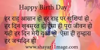 Birthday Shayari image in Hindi