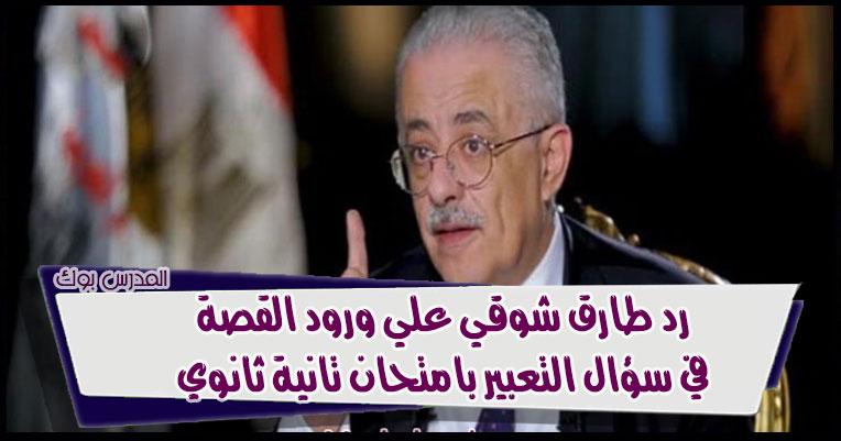 رد طارق شوقي علي ورود القصة في سؤال التعبير بامتحان تانية ثانوي