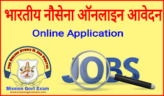 Indian navy online application 2019