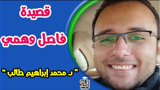 قصيدة فاصل وهمي  .. كلماتي  للدكتور محمد ابراهيم طالب