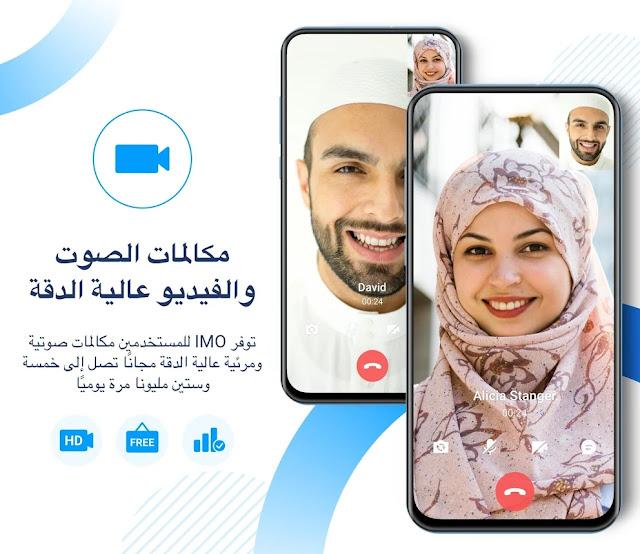 تحميل تطبيق ايمو مكالمات فيديو