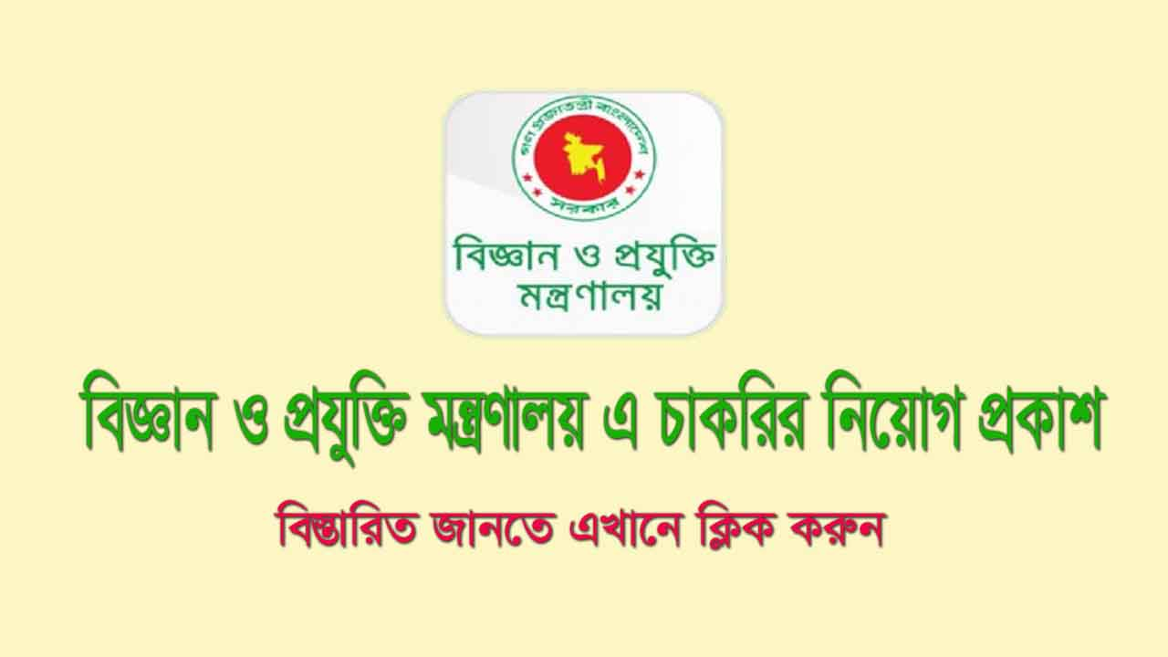 Ministry-of-Science-and-Technology-Job-Circular