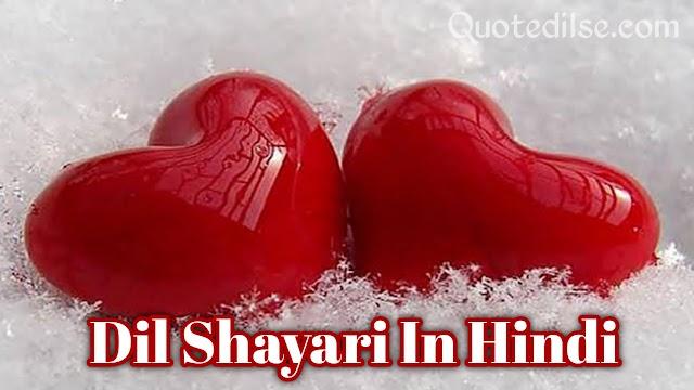 Dil Shayari In Hindi | दिल शायरी हिन्दी में