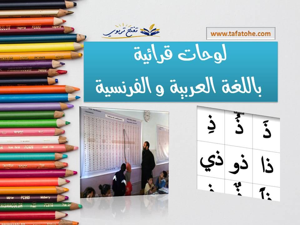 لوحات قرائية باللغة العربية و الفرنسية