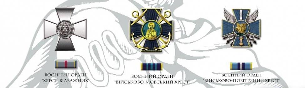 хрести України