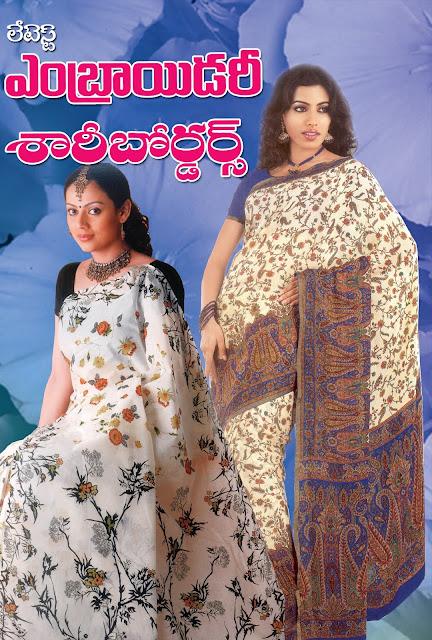 లేటెస్ట్ ఎంబ్రాయిడరీ శారీబోర్డర్స్     Latest Embroyadari Saree Borders