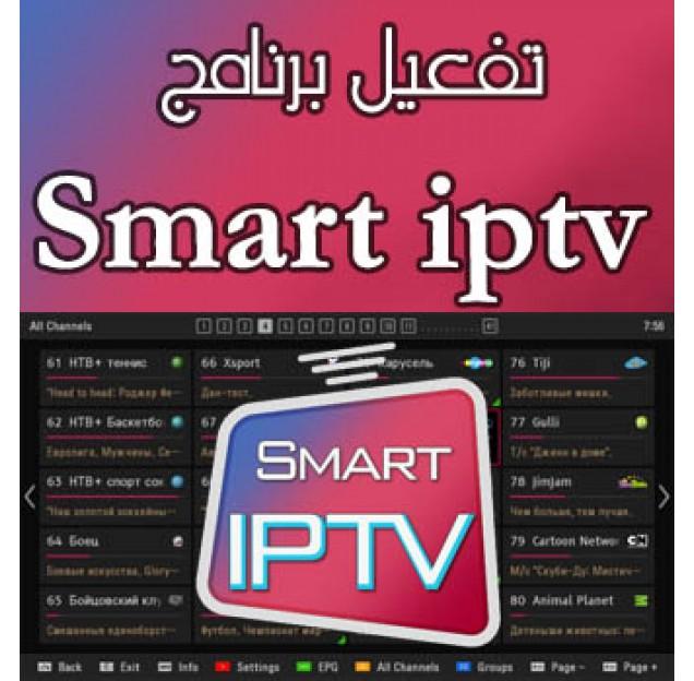كيفية تفعيل Smart IPTV ل SAMSUNG و LG ,SONY