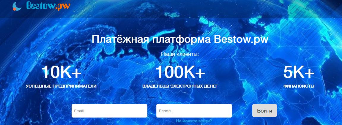 Платёжная платформа Bestow.pw – Отзывы, мошенники!