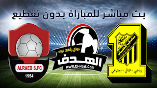 مشاهدة مباراة الاتحاد والرائد بث مباشر بتاريخ 23-08-2019 الدوري السعودي