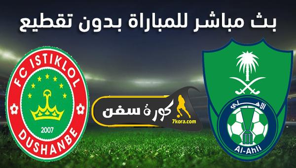 موعد مباراة الأهلي السعودي واستقلال دوشانب بث مباشر بتاريخ 28-01-2020 دوري أبطال آسيا