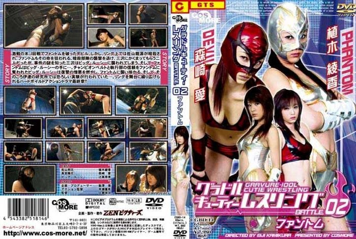 CGBD-14 Cutie Idol Wrestling BATTLE02 – Phantom