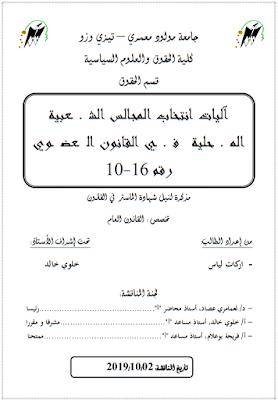 مذكرة ماستر: آليات انتخاب المجالس الشعبية المحلية في القانون العضوي رقم 16-10 PDF