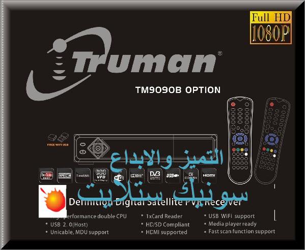 سوفت وير  الاصلى ترومان tm 9090b option