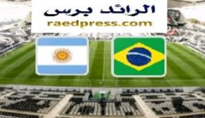 مباراة البرازيل والارجنتين