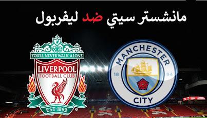 توقيت مباراة مانشستر سيتي ضد ليفربول