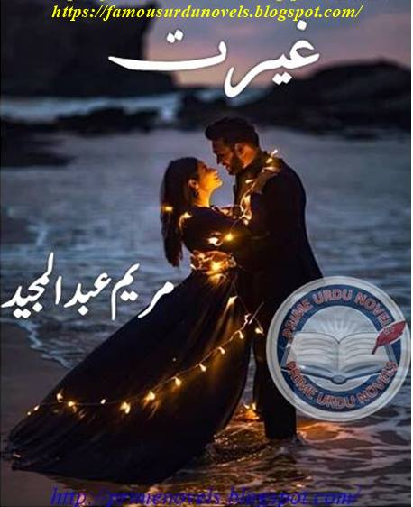 Gherat novel online reading by Maryem Abdul Majeed Episode 1