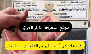 عاجل..أسماء قروض العاطلين عن العمل الوجبة الجديدة