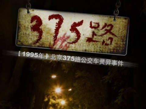 Bí ẩn về chuyến xe buýt 330 - năm 95 Bắc Kinh