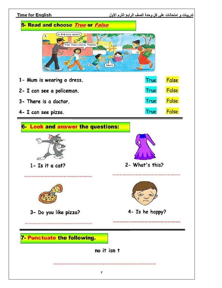 اختبارات لغة انجليزية عـلى الوحدات الثـلاث الأولى للصفوف الثالث والرابع والخامس السـادس الإبتدائي ترم أول 2